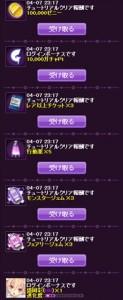 2014-04-07_23h18_43